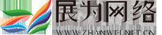 石家庄展为网络有限公司